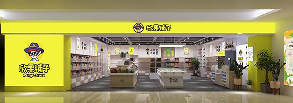 欣果鋪子快時尚零食 杭州實力品牌